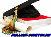 учеба, студент, получение образования