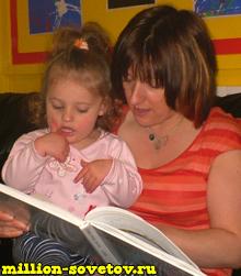 Чтение с детьми