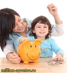 семейная экономия