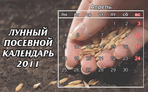 лунный календарь на апрель