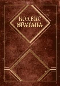 "Кодекс Братана - книга по сериалу ""Как я встретил вашу маму!"